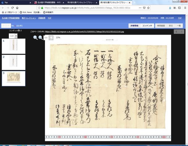 デジタルライブラリー画面