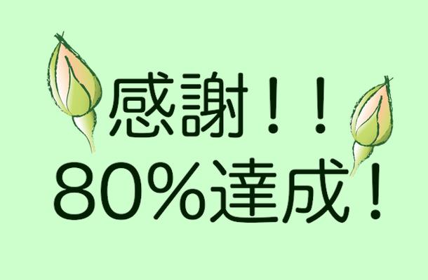80%達成御礼