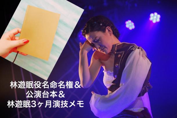 林遊眠命名権+3ヶ月演技メモ