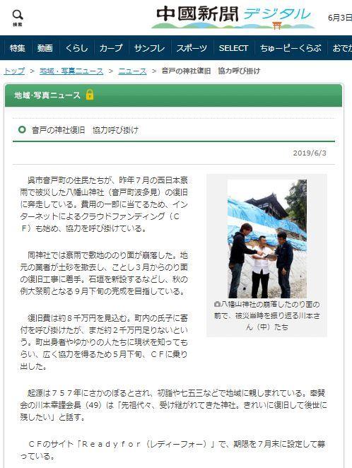 デジタル 中国 新聞