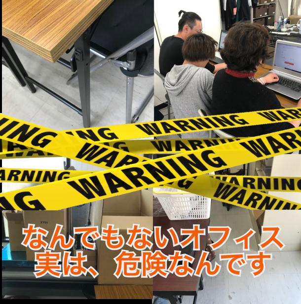 実は危険なオフィス環境