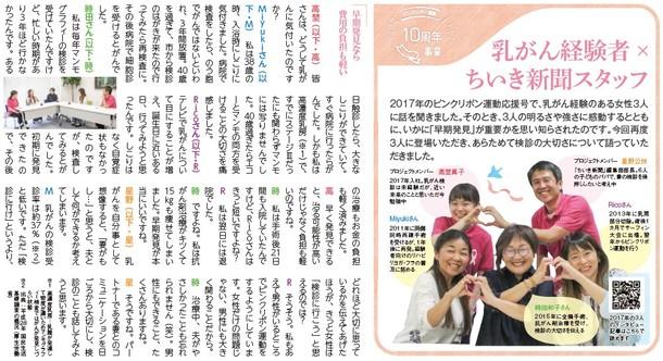 ちいき新聞に掲載した乳がん経験者と地域新聞社員の座談会記事