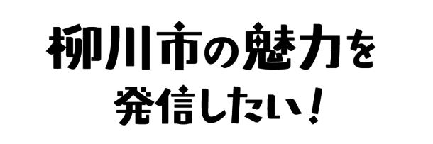 柳川の魅力を発信したい!