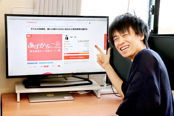 500万円達成!本当にありがとうございます!
