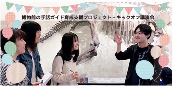 キックオフ講演会のトップ画像(手話ガイドを行なっているイメージ写真)