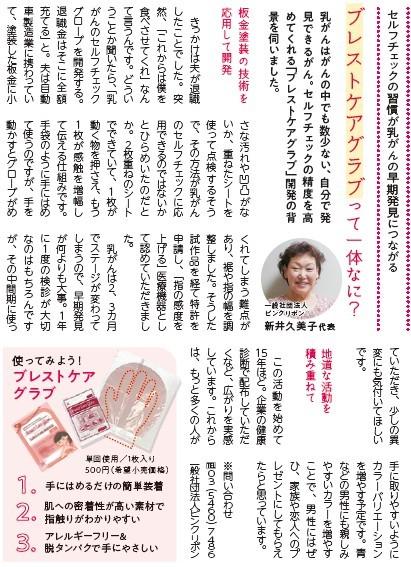 ちいき新聞ピンクリボン運動応援号に掲載したブレストケアグラブの記事