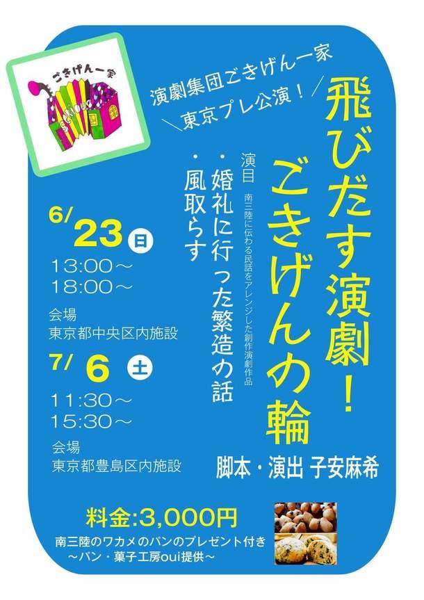 ごきげん一家 東京プレ公演「飛び出す演劇!ごきげんの輪」