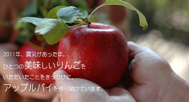 2011年、震災があった年。ひとつの美味しいりんごをいただいたことをきっかけに、アップルパイを作り続けています。
