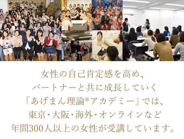 女性のために自己肯定感を高め、パートナーと共に成長していく「あげまん理論アカデミー」では、東京・大阪・海外・オンラインなど年間300人以上の女性が受講しています。
