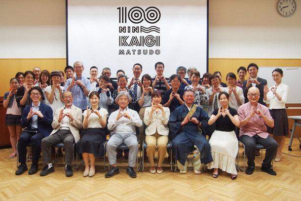 松戸市100人カイギ