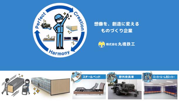 株式会社丸橋鉄工_製品紹介