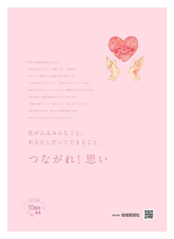 ちいき新聞のピンクリボン運動ポスターデザイン