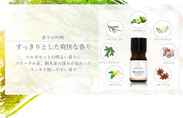 ビリーブ(自己信頼感)はすっきりとした爽快な香りが特徴だ。 ベルガモットの明るい香りに、フローラル系、樹木系の深みが加わったスッキリ使いやすい香りを発してくれる。