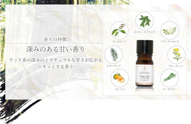 バリュー(自己効力感)は深みのある甘い香りが特徴だ。 ウッド系の深みとナチュラルな甘さが広がるドキッとする香りを発してくれる。