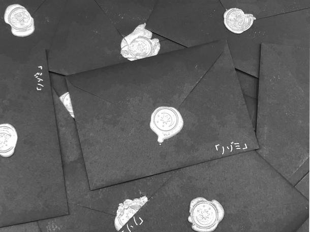 「ノゾミ」手紙