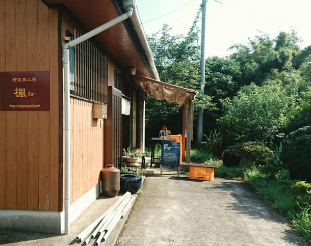 野菜菓工房 楓fu-は集落の中にある小さな小さなお店です。