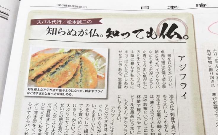 日本海新聞『うさぎの耳』掲載誌面