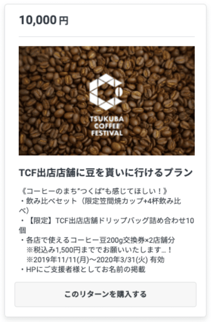 https://readyfor.jp/projects/tcf2019/contribution?select_id=112895&reward_detail