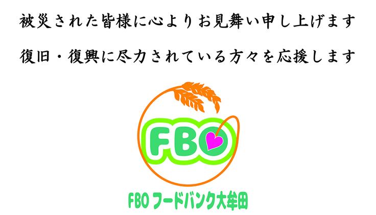 FBOフードバンク大牟田-支援物資