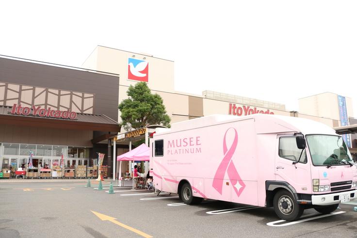 イトーヨーカドー三郷店と乳がん検診車