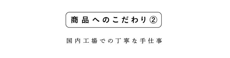 商品へのこだわり②(国内工場での丁寧な手仕事)