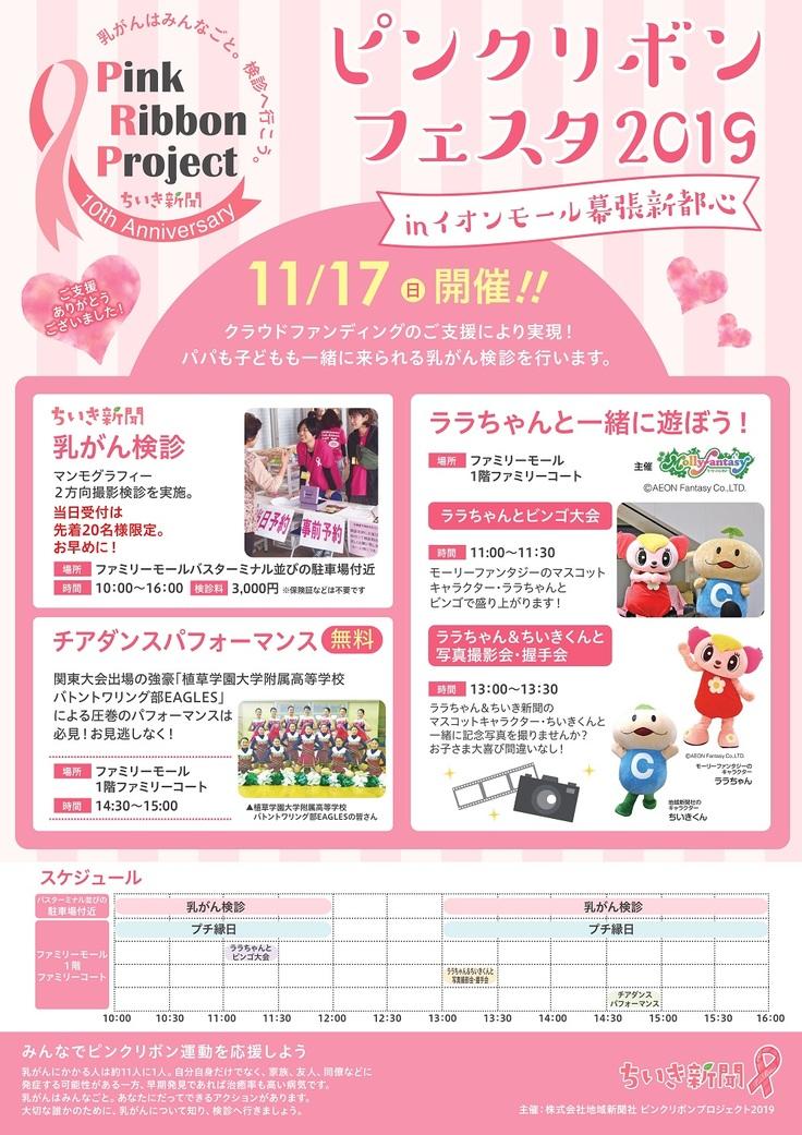 地域新聞社主催乳がん検診イベント幕張会場ポスター