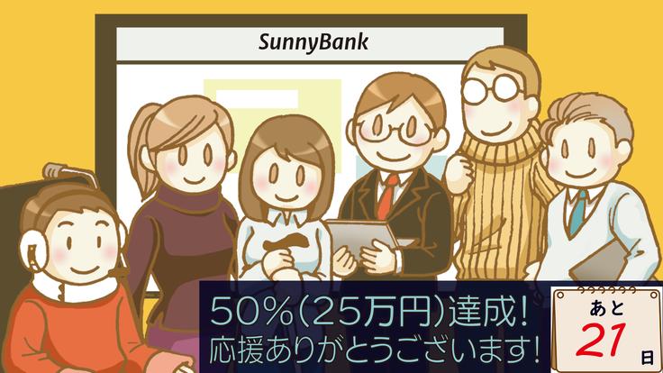 25万円(50%)達成!ありがとうございます!