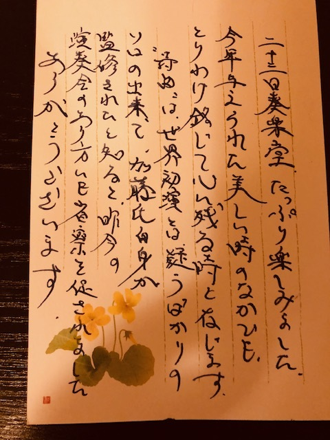 見知らぬ方からお葉書いただきました。