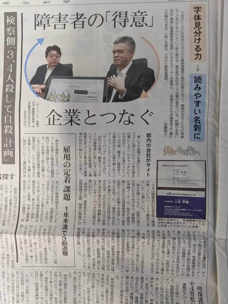 東京新聞の記事(サニーバンク紹介)