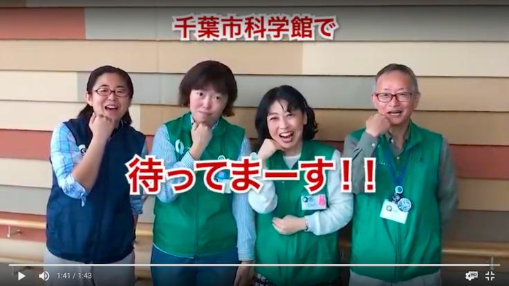 千葉市科学館の手話ガイドのみなさん