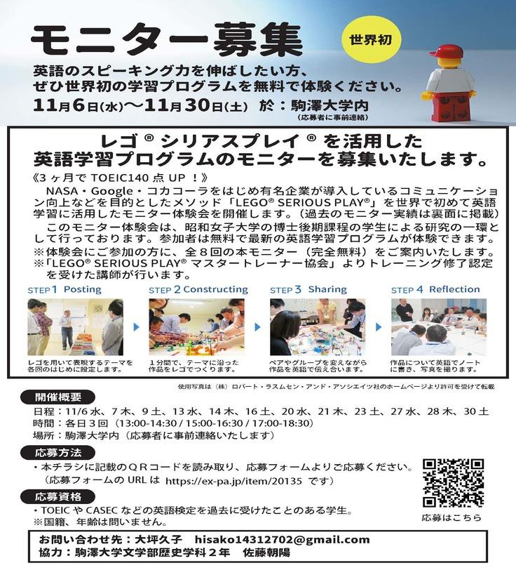 体験会募集チラシ(表)