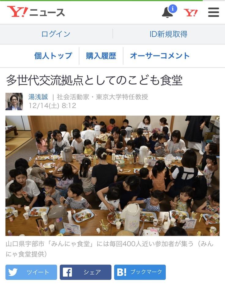 湯浅誠コラムの記事画面