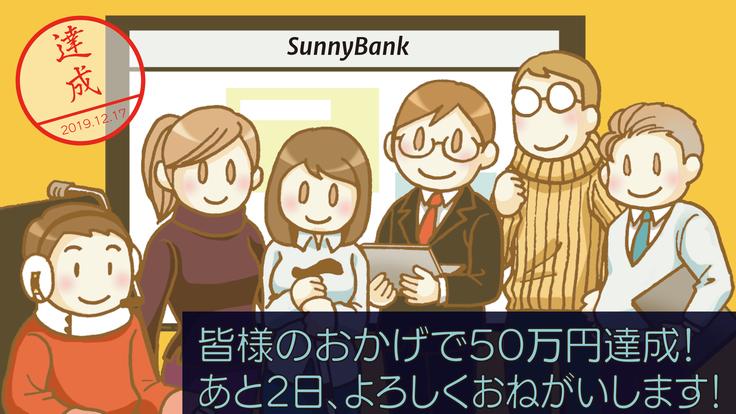 50万円達成しました!ありがとうございます!