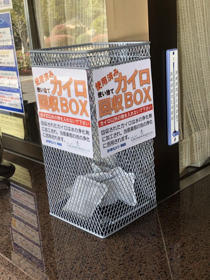 カイロ回収ボックス