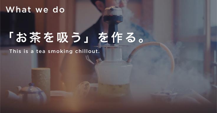 「お茶を吸う」を作る。