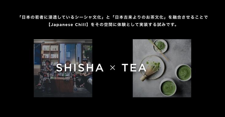 「日本の若者に浸透しているシーシャ文化」と「日本古来よりのお茶文化」を融合させることで 【Japanese Chill】をその空間に体験として実装する試みです。