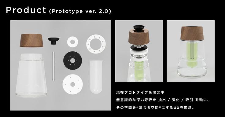 """現在プロトタイプを開発中 無意識的な深い呼吸を 抽出 / 気化 / 吸引 を軸に、 その空間を""""落ちる空間""""にするUXを追求。"""