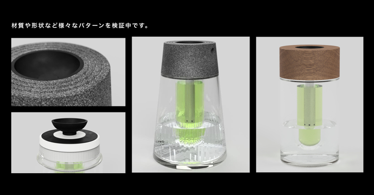 材質や形状など様々なパターンを検証中です。