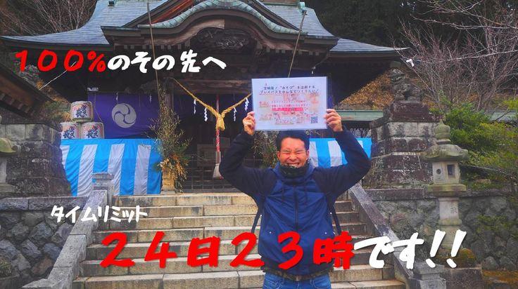 移住先の大子町十二所神社にて(必勝祈願)