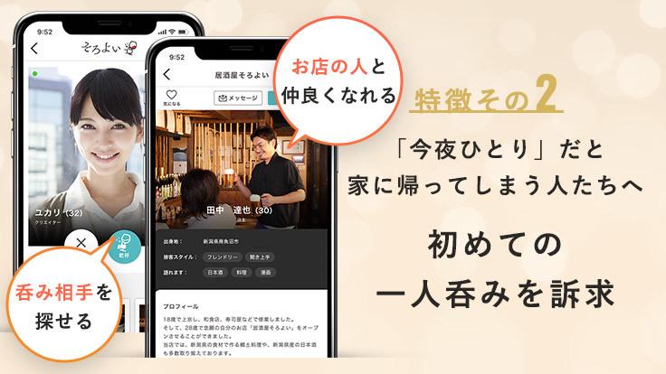 アプリの特徴2
