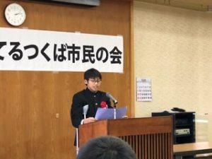 青少年を育てる市民の会茎崎支部大会少年の主張