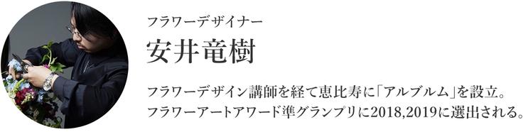 フラワーデザイナー Sakaseru所属 安井竜樹