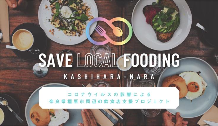 飲食 店 市 コロナ 富山 [お知らせ]富山県新型コロナ安心対策飲食店認証制度について (お知らせ)