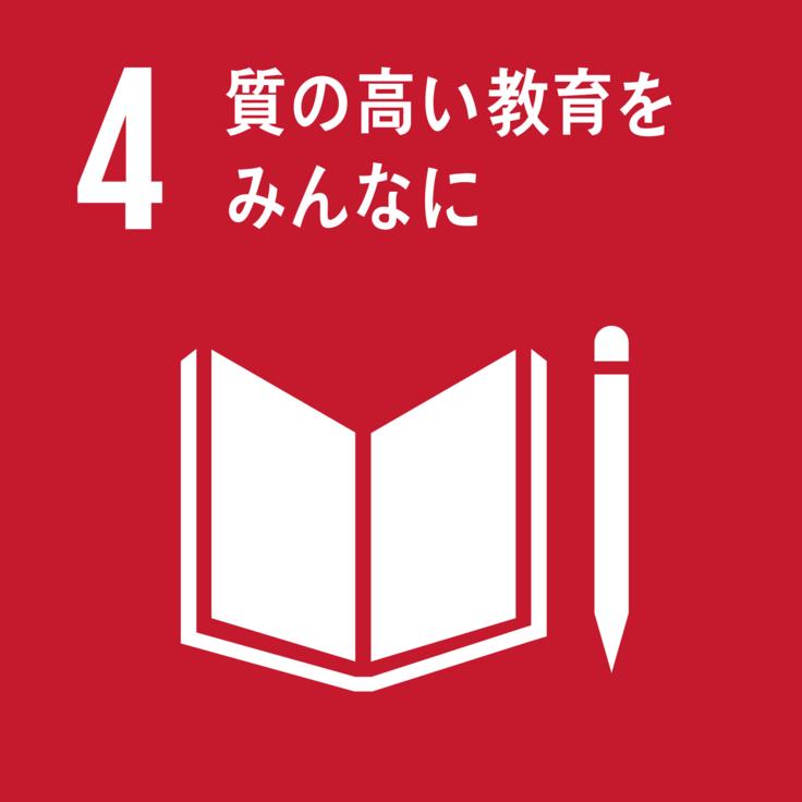 SDGs 教育