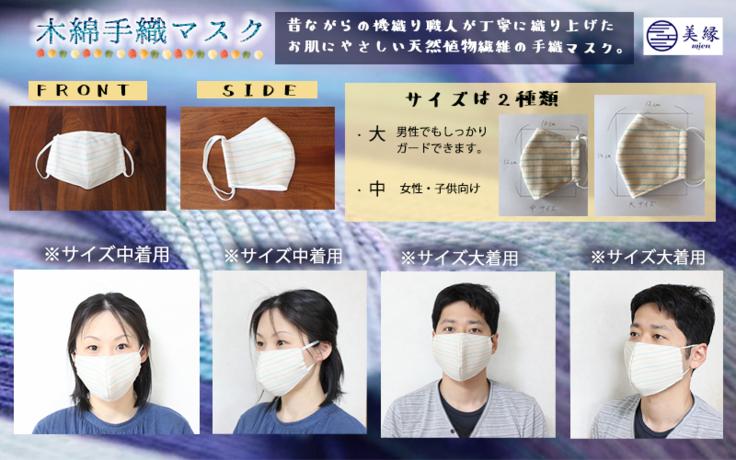 ウイルス対策手織りマスク