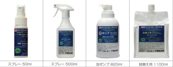 コロナ対策除菌スプレー