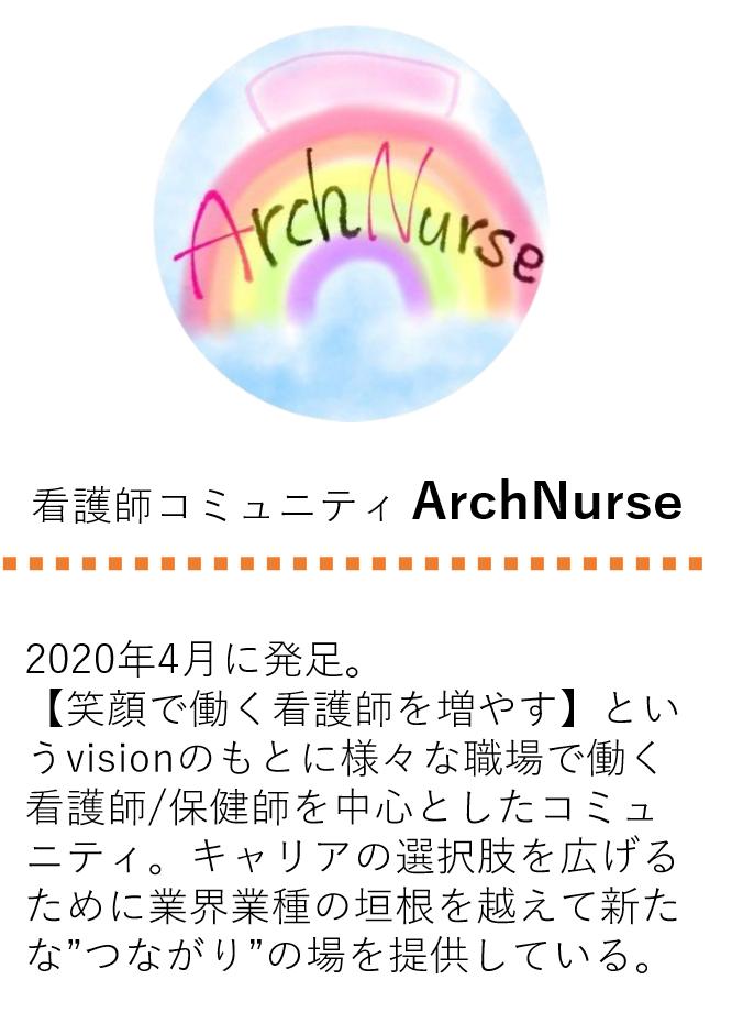 ArchNurse