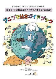 ワニブタ絵本ガイドブック