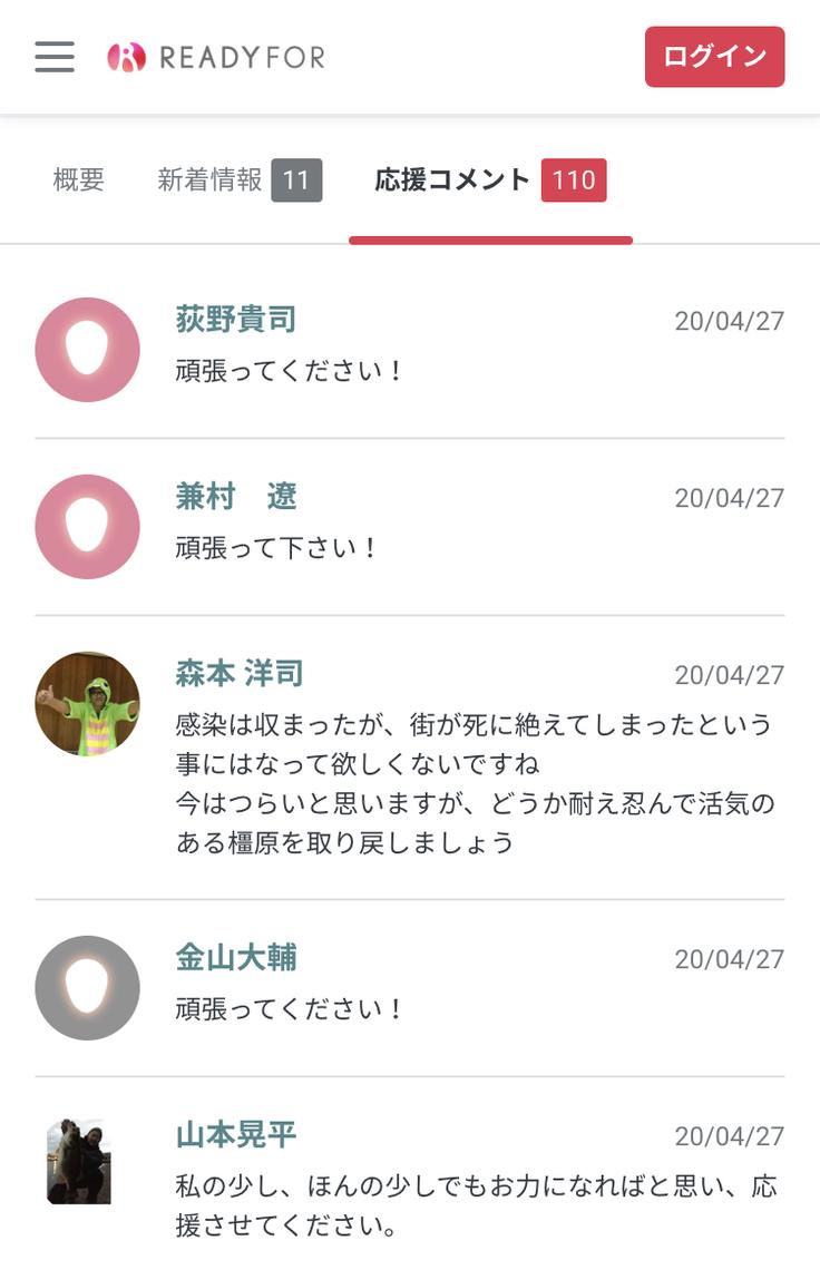 奈良 県 コロナ 情報