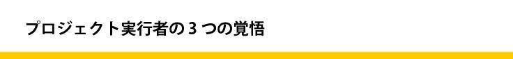FREE UNIVERSITY覚悟ヘッダー